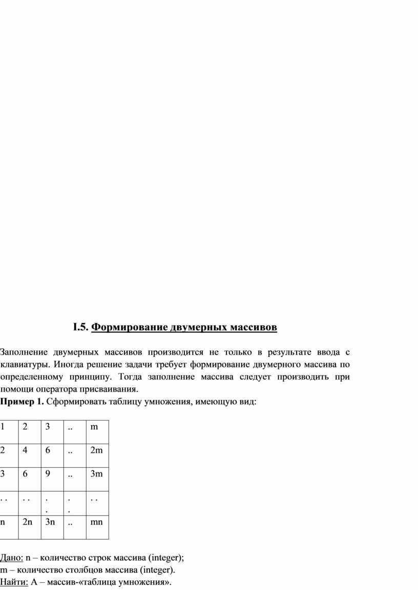 I.5. Формирование двумерных массивов