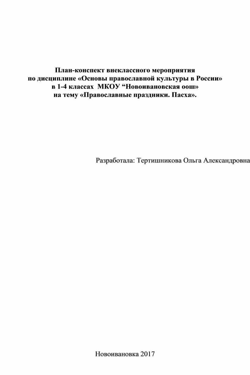 План-конспект внеклассного мероприятия по дисциплине «Основы православной культуры в