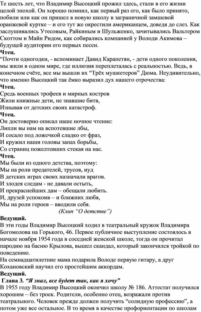Те шесть лет, что Владимир Высоцкий прожил здесь, стали в его жизни целой эпохой
