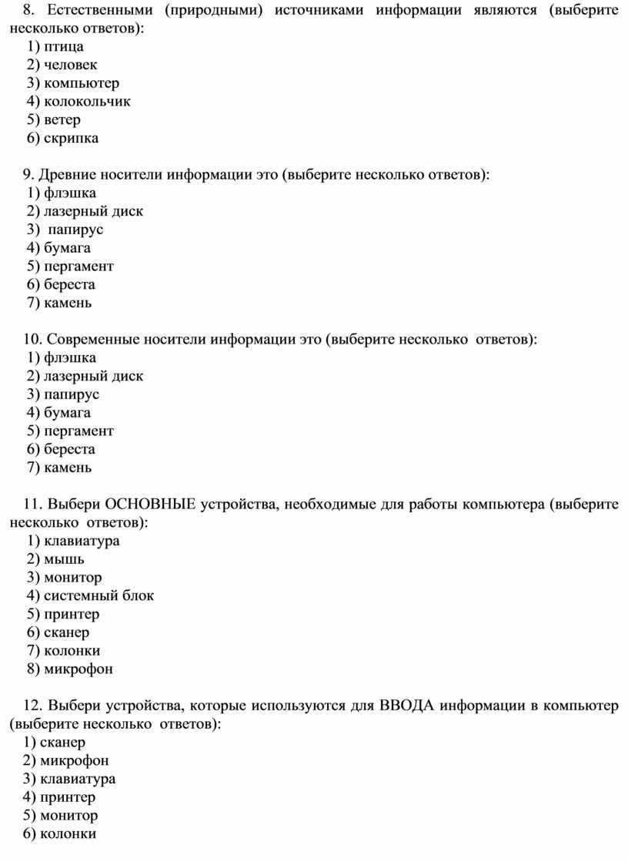 Естественными (природными) источниками информации являются (выберите несколько ответов): 1) птица 2) человек 3) компьютер 4) колокольчик 5) ветер 6) скрипка 9