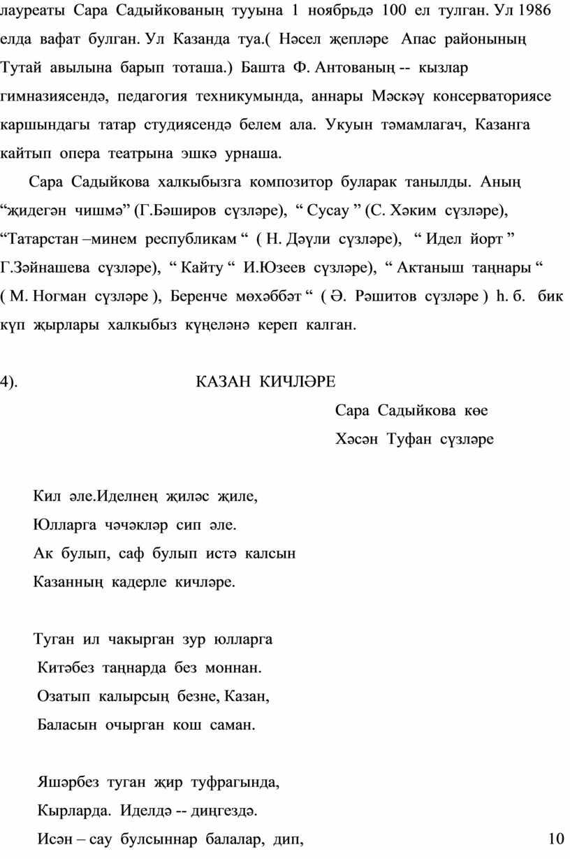 Сара Садыйкованың тууына 1 ноябрьдә 100 ел тулган
