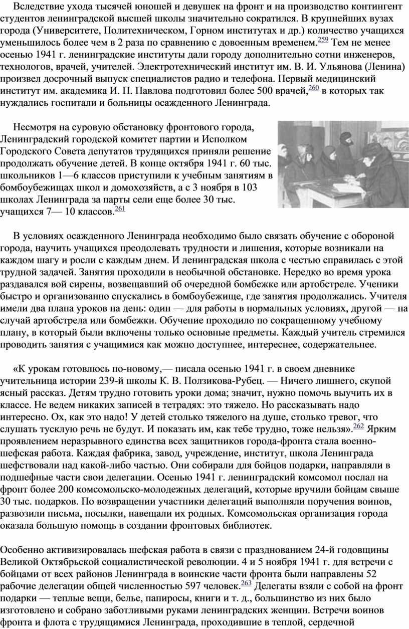 Вследствие ухода тысячей юношей и девушек на фронт и на производство контингент студентов ленинградской высшей школы значительно сократился