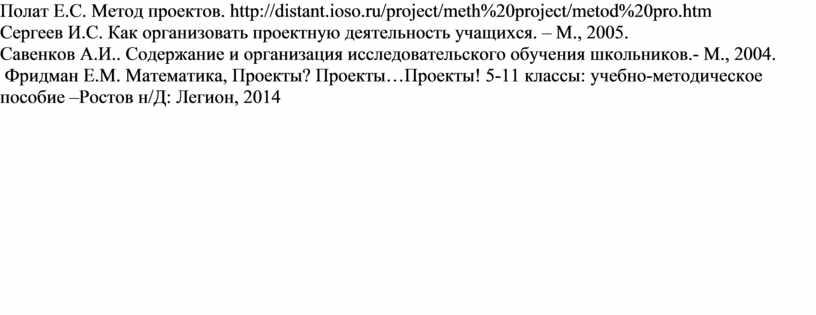 Полат Е.С. Метод проектов. http://distant