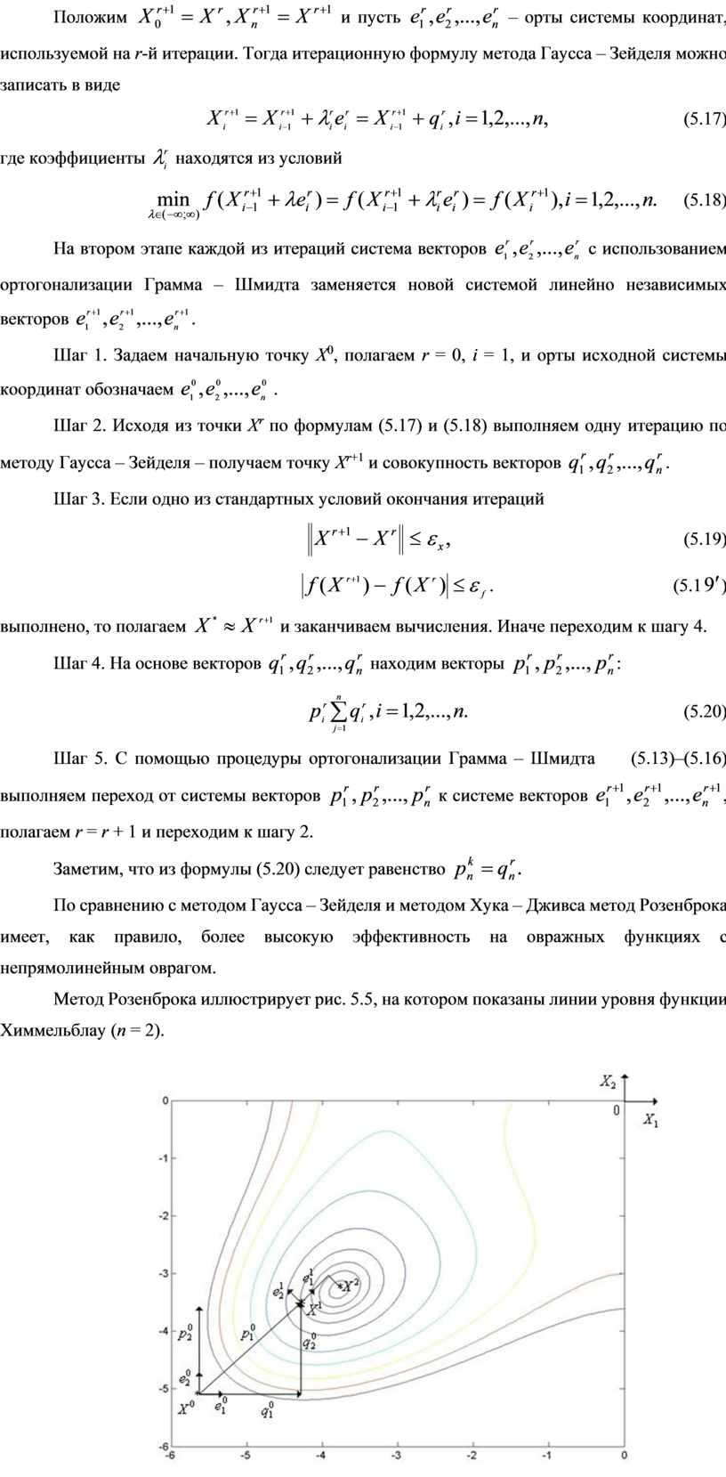 Положим и пусть – орты системы координат, используемой на r -й итерации