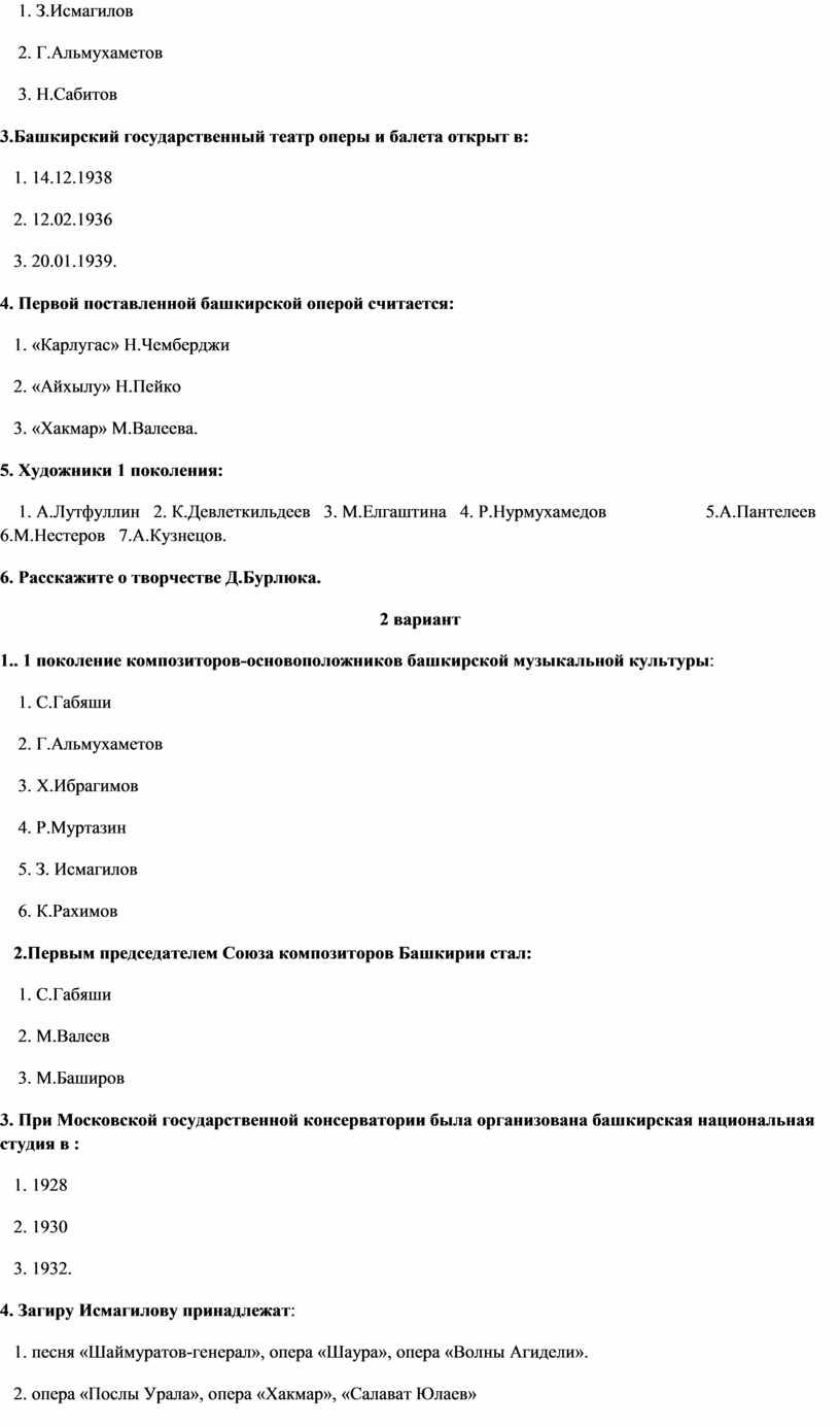 З.Исмагилов .Альмухаметов 3