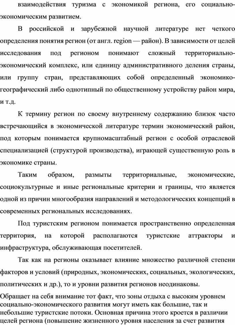 В российской и зарубежной научной литературе нет четкого определения понятия регион (от англ