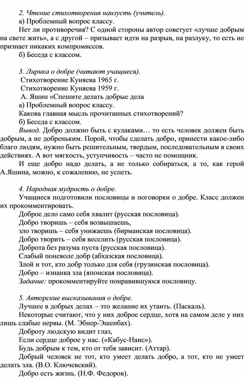 Чтение стихотворения наизусть (учитель)