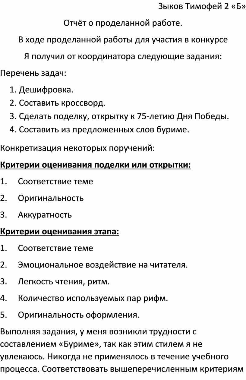 Зыков Тимофей 2 «Б» Отчёт о проделанной работе