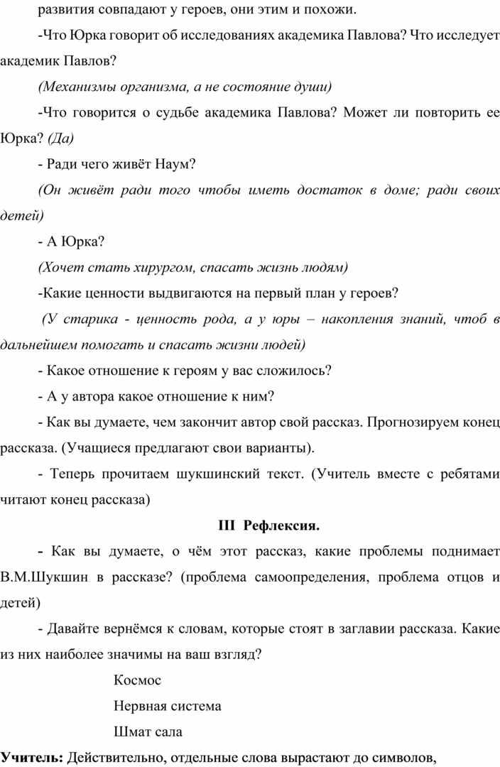 Уроки по изучению рассказов В.М. Шукшина  в 10 классе (на примере рассказа  «Космос, нервная система, шмат сала»