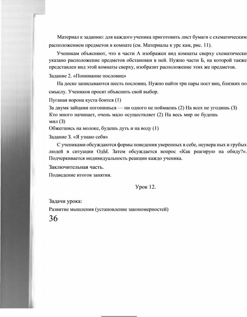 Материал к заданию: для каждого ученика приготовить лист бумаги с схематическим расположением предметов в комнате (см