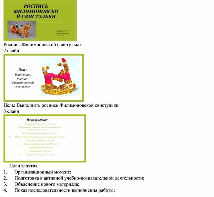 Роспись Филимоновской свистульки 2 слайд