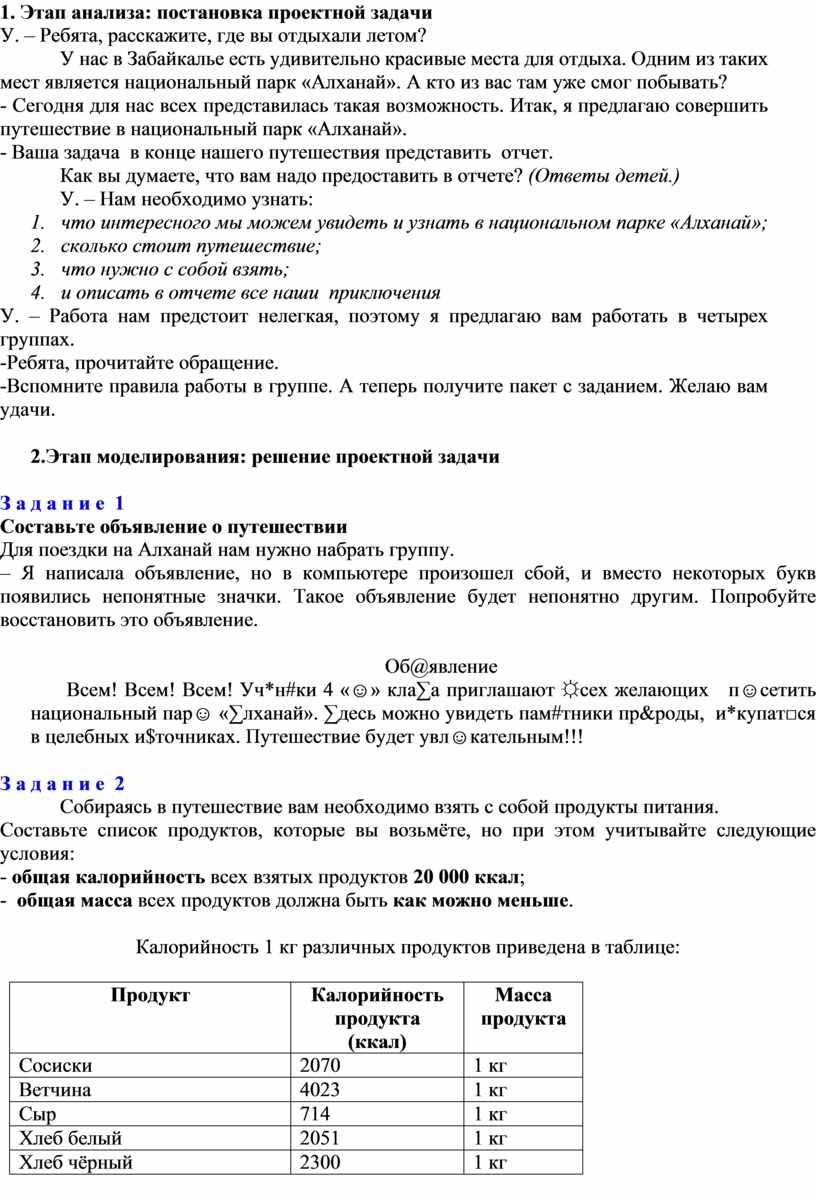 Этап анализа: постановка проектной задачи