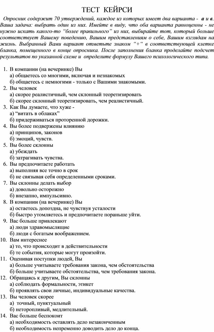 ТЕСТ КЕЙРСИ Опросник содержит 70 утверждений, каждое из которых имеет два варианта - а и в