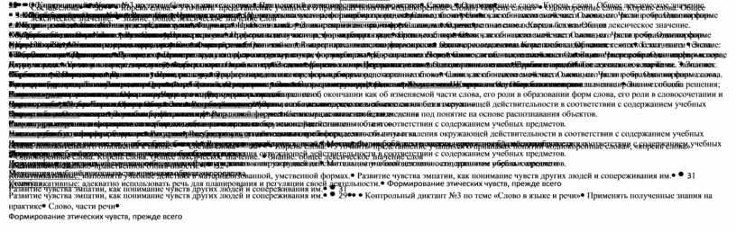 Обучающее изложение (упр. 128 с