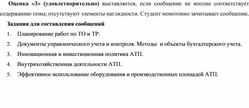 Оценка «3» (удовлетворительно) выставляется, если сообщение не вполне соответствует содержанию темы; отсутствуют элементы наглядности