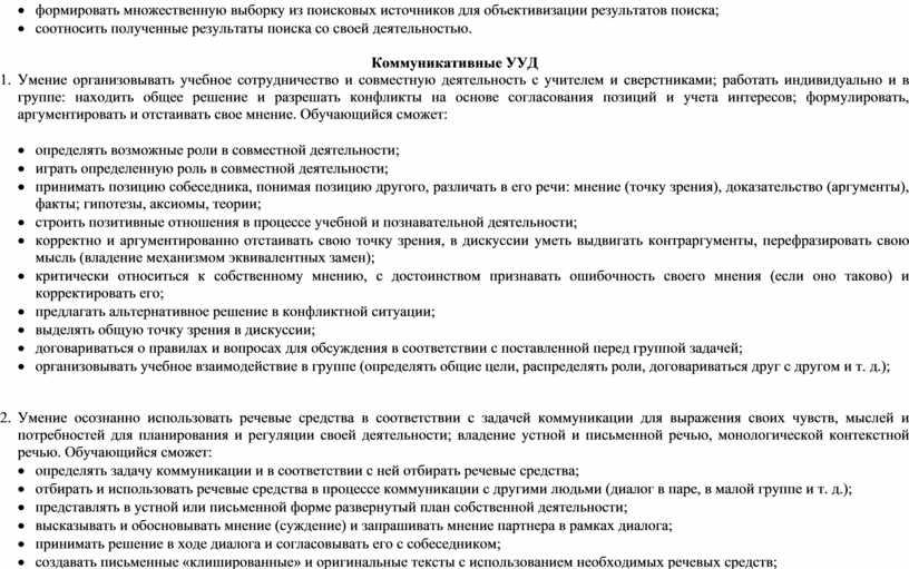 Коммуникативные УУД 1.
