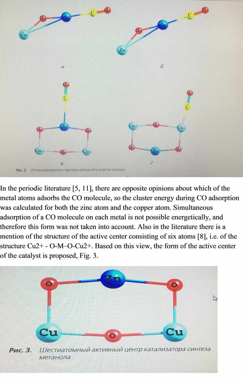 In the periodic literature [5, 11], there are opposite opinions about which of the metal atoms adsorbs the