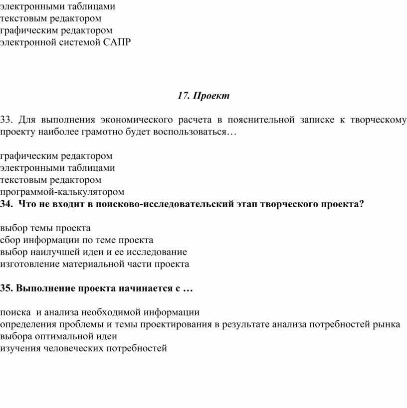 САПР 17. Проект 33