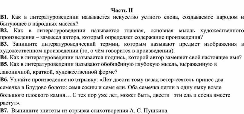 Часть II В1 . Как в литературоведении называется искусство устного слова, создаваемое народом и бытующее в народных массах?