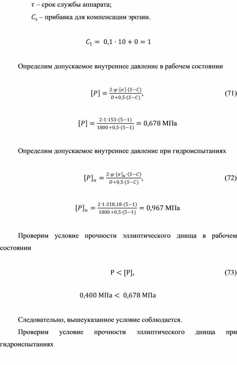 Определим допускаемое внутреннее давление в рабочем состоянии , (71)