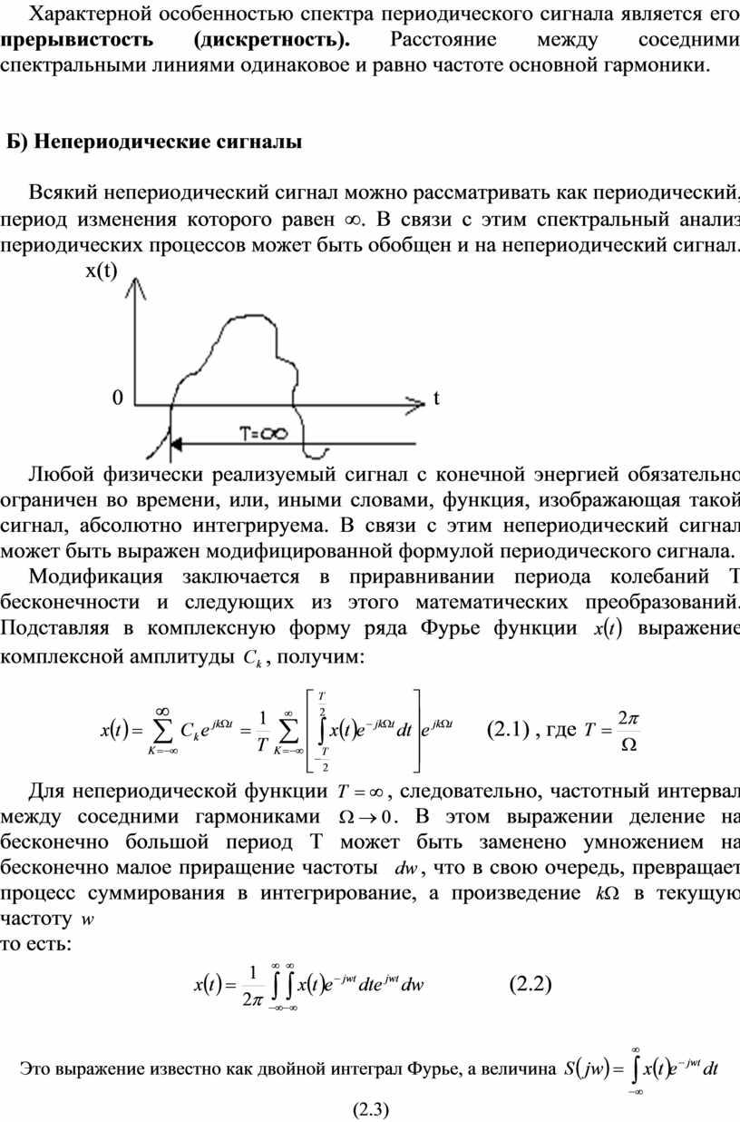 Характерной особенностью спектра периодического сигнала является его прерывистость (дискретность)