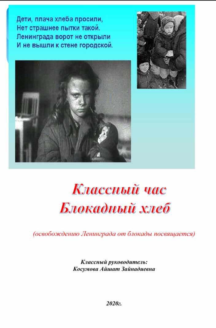 """Классный час """"Блокадный хлеб"""" 4 класс. классный руководитель: Косумова А.З."""