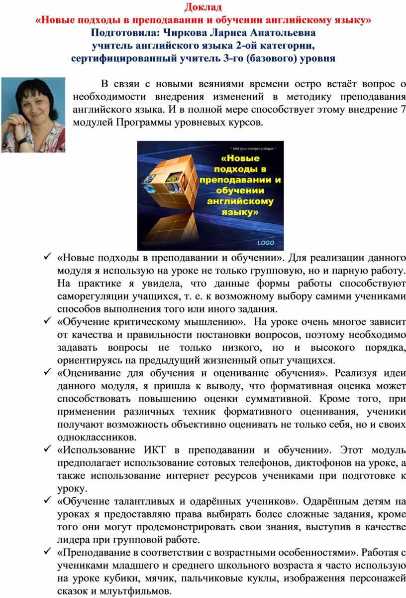 Доклад «Новые подходы в преподавании и обучении английскому языку»