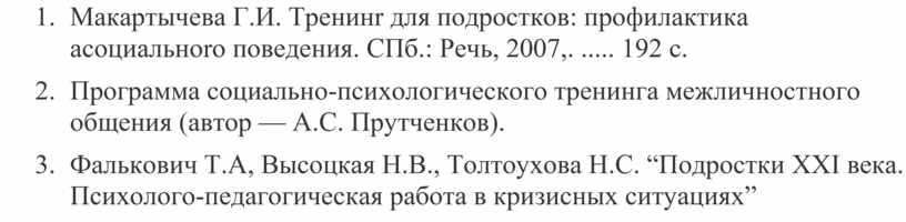 Макартычева Г.И. Тренинr для подростков: профилактика асоциальноro поведения