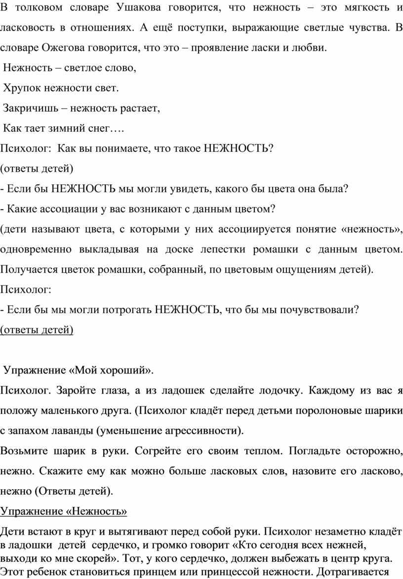 В толковом словаре Ушакова говорится, что нежность – это мягкость и ласковость в отношениях