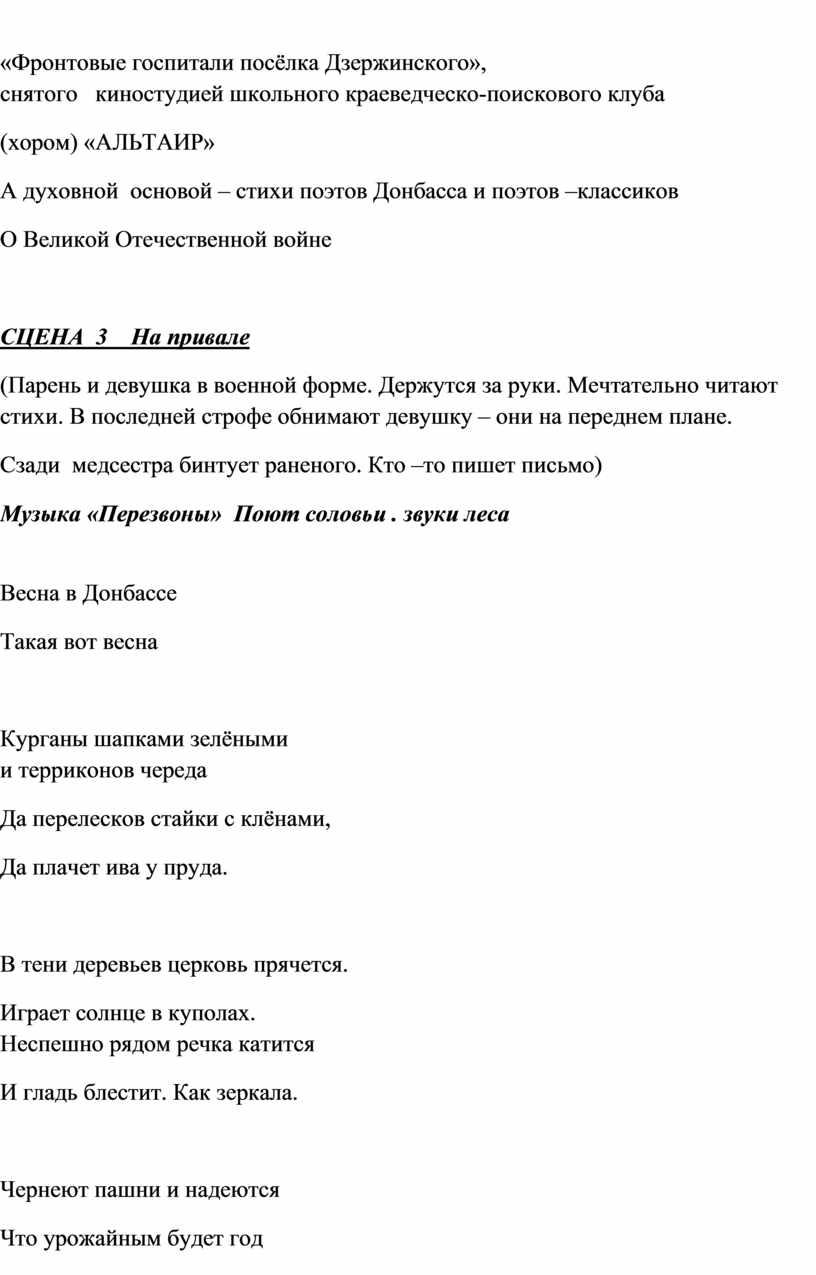 Фронтовые госпитали посёлка Дзержинского», снятого киностудией школьного краеведческо-поискового клуба (хором) «АЛЬТАИР»