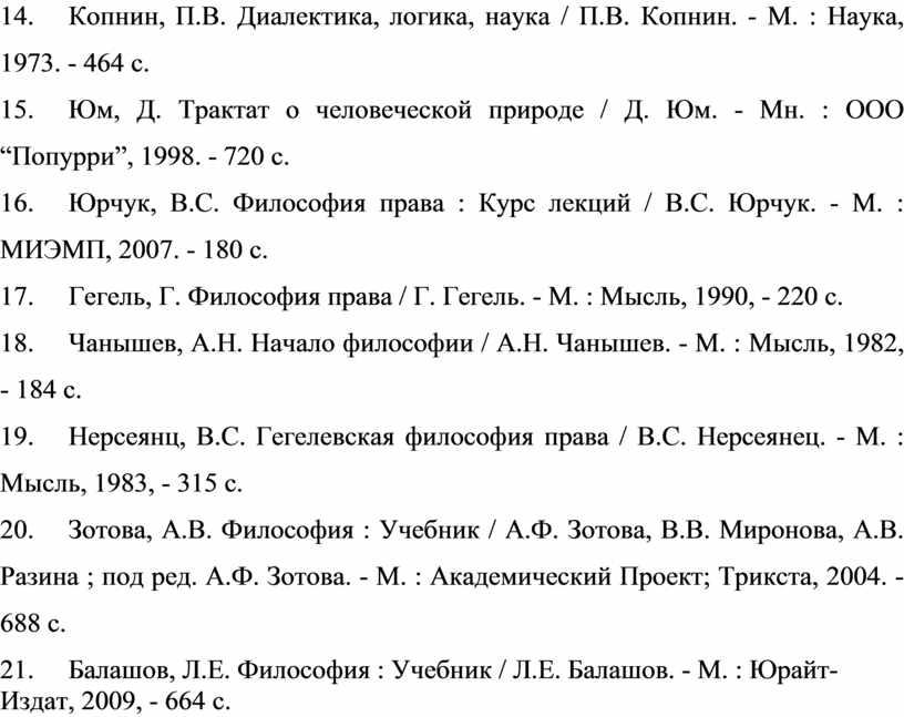 Копнин, П.В. Диалектика, логика, наука /