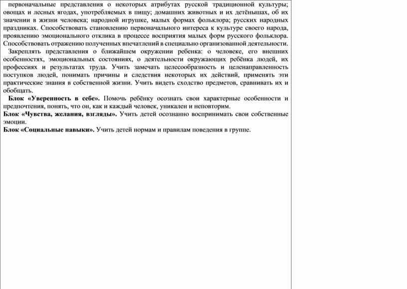 Способствовать становлению первоначального интереса к культуре своего народа, проявлению эмоционального отклика в процессе восприятия малых форм русского фольклора