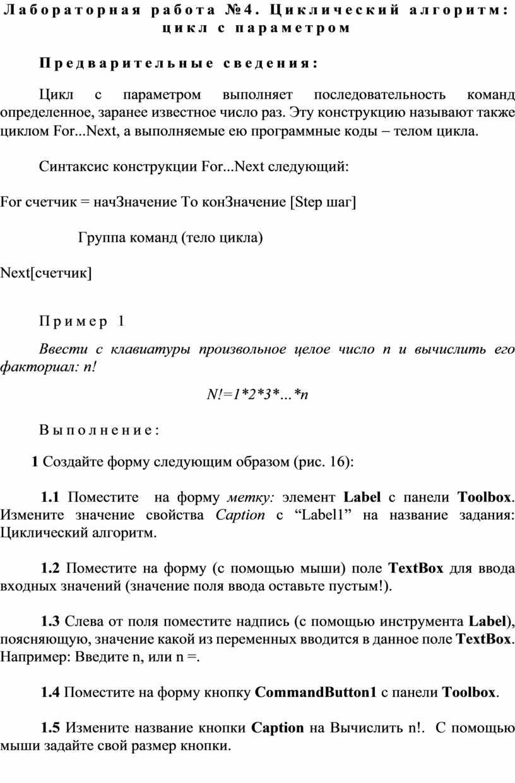 Лабораторная работа №4. Циклический алгоритм: цикл с параметром