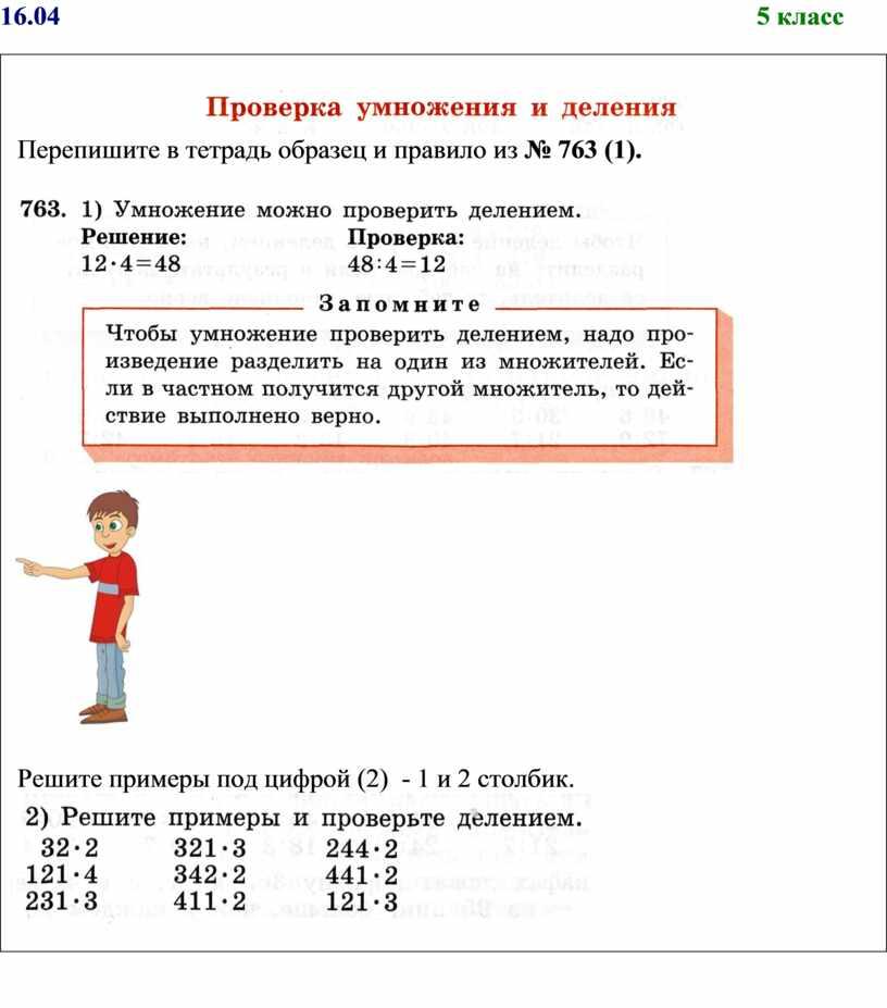 Перепишите в тетрадь образец и правило из № 763 (1)