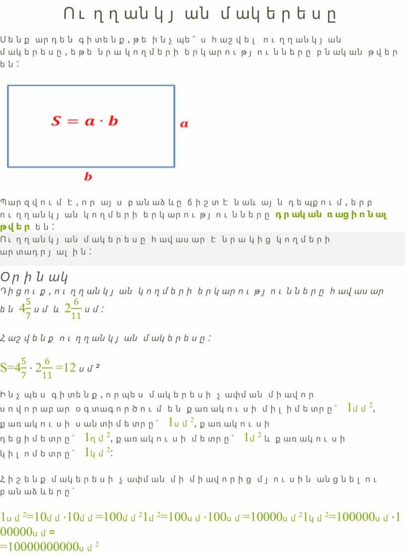 S =4 2 =12 սմ² Ինչպես գիտենք, որպես մակերեսի չափման միավոր սովորաբար օգտագործում են քառակուսի միլիմետրը՝ 1 մմ 2 , քառակուսի սանտիմետրը՝ 1 սմ 2…