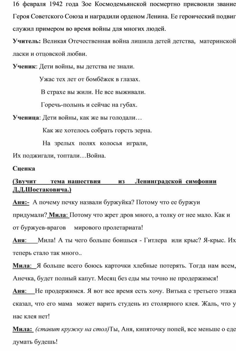 Зое Космодемьянской посмертно присвоили звание