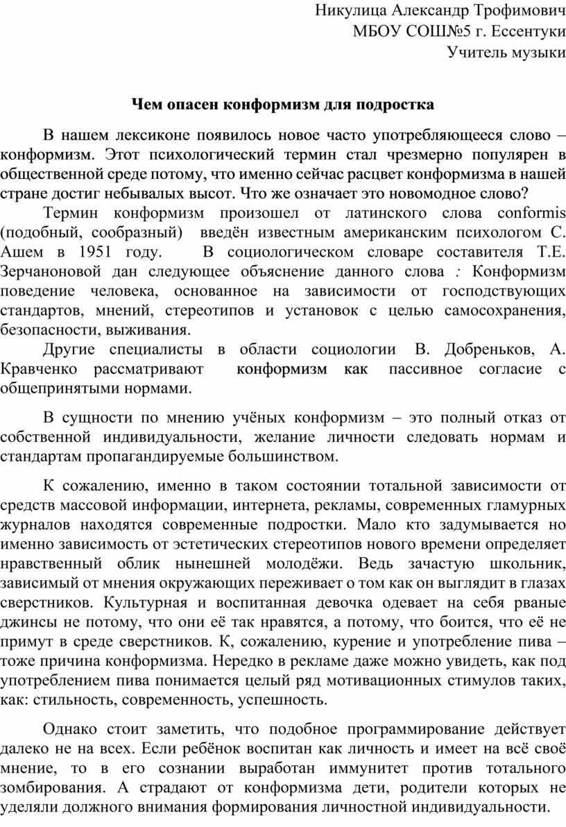 Никулица Александр Трофимович