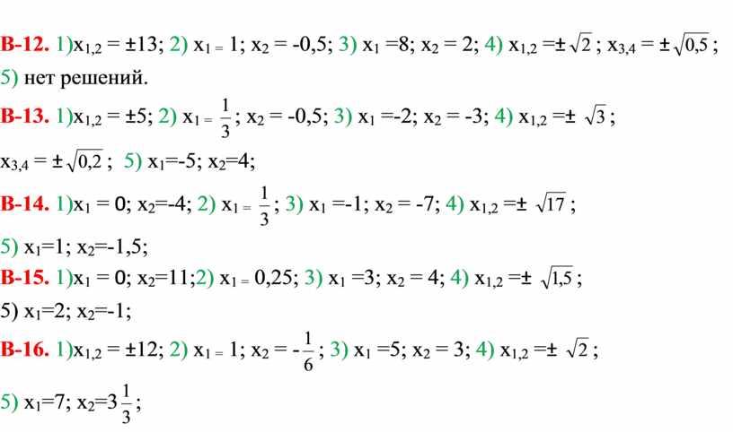 В-12. 1) х 1,2 = ± 13; 2) х 1 = 1; х 2 = -0,5; 3) х 1 =8; х 2 = 2; 4)…