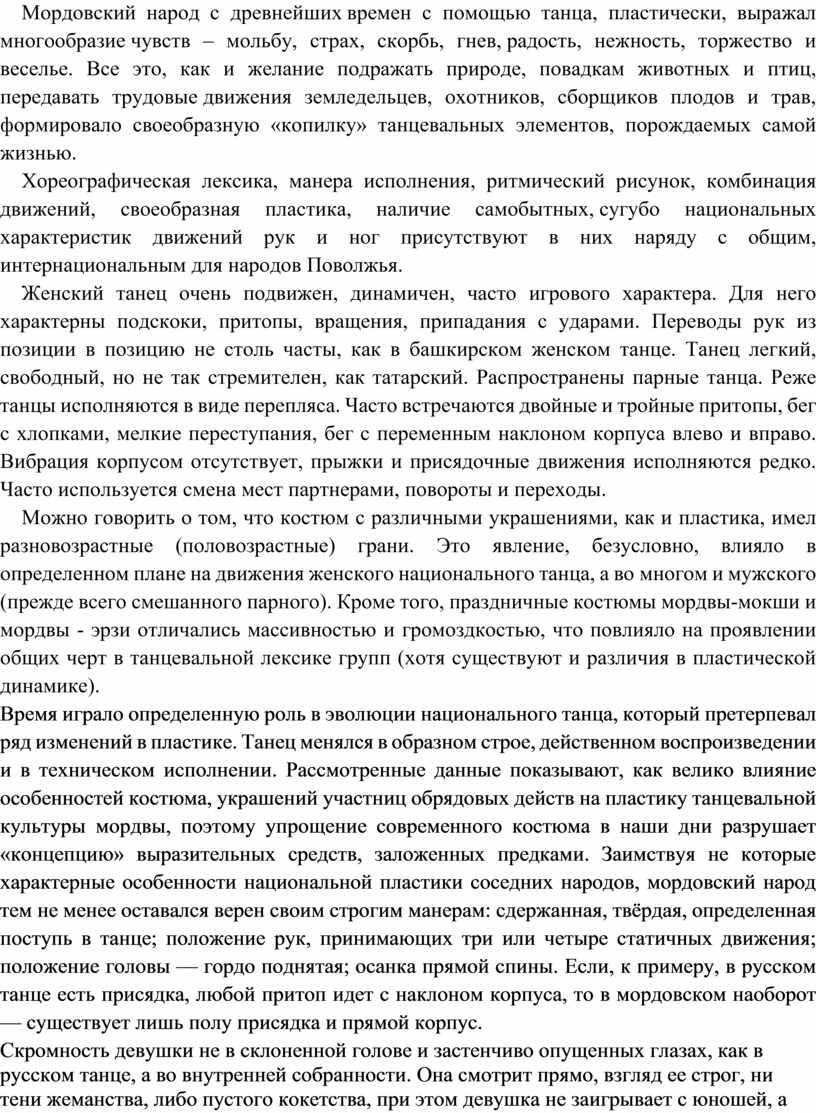 Мордовский народ с древнейших времен с помощью танца, пластически, выражал многообразие чувств – мольбу, страх, скорбь, гнев, радость, нежность, торжество и веселье