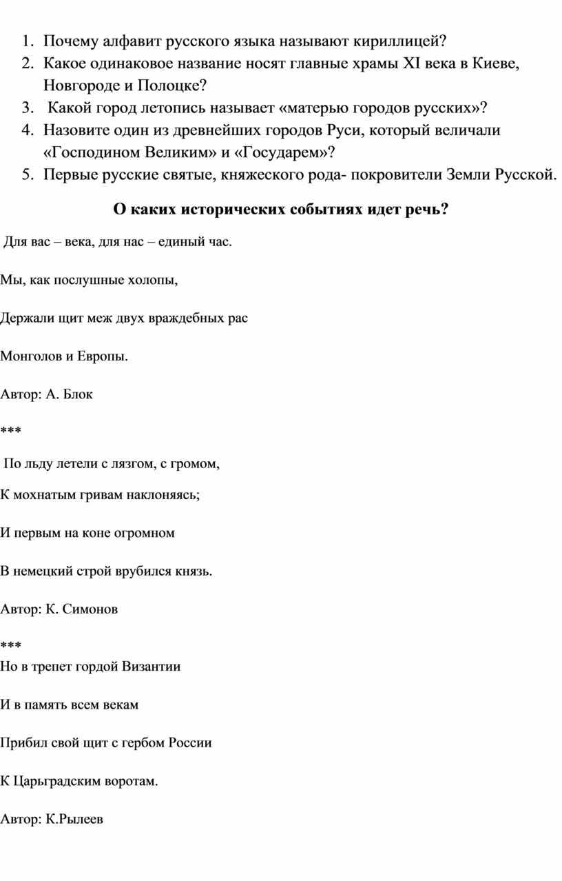 Почему алфавит русского языка называют кириллицей? 2