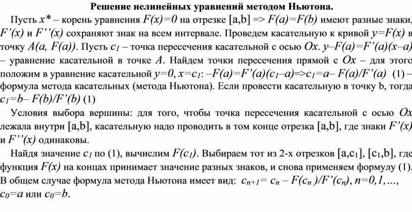 Решение нелинейных уравнений методом
