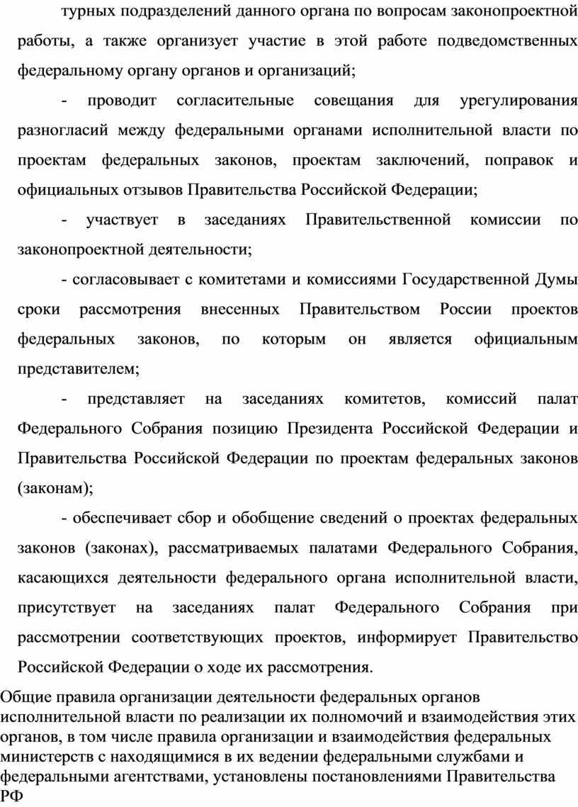 Правительства Российской Федерации; - участвует в заседаниях
