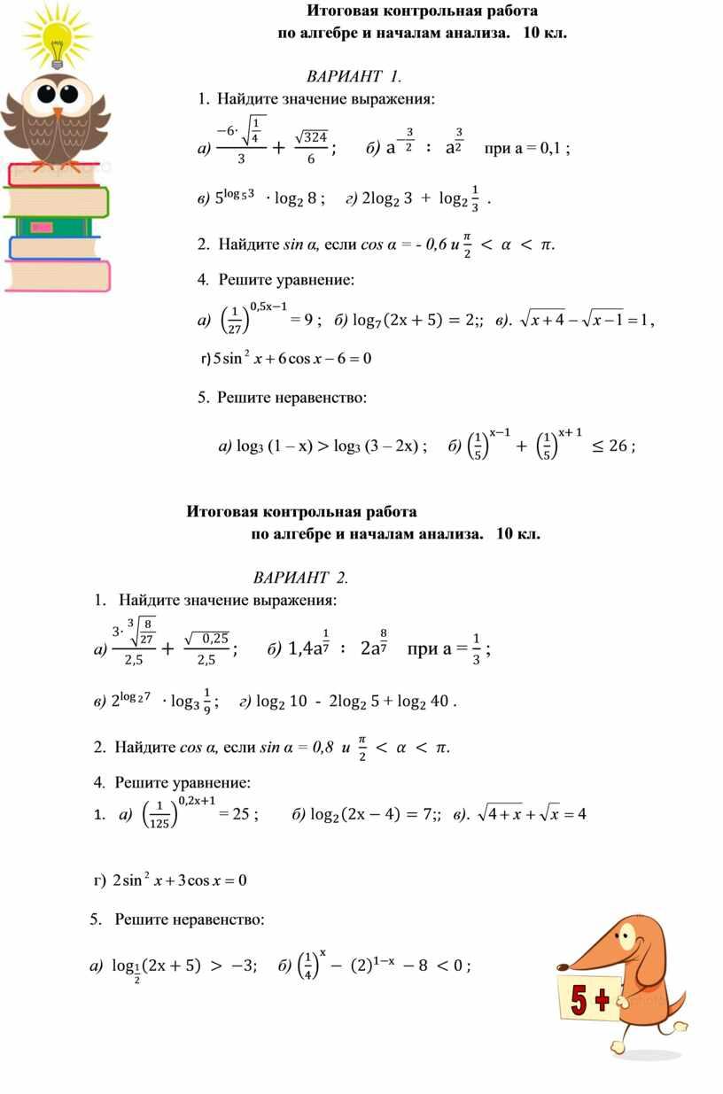 Итоговая контрольная работа по алгебре и началам анализа