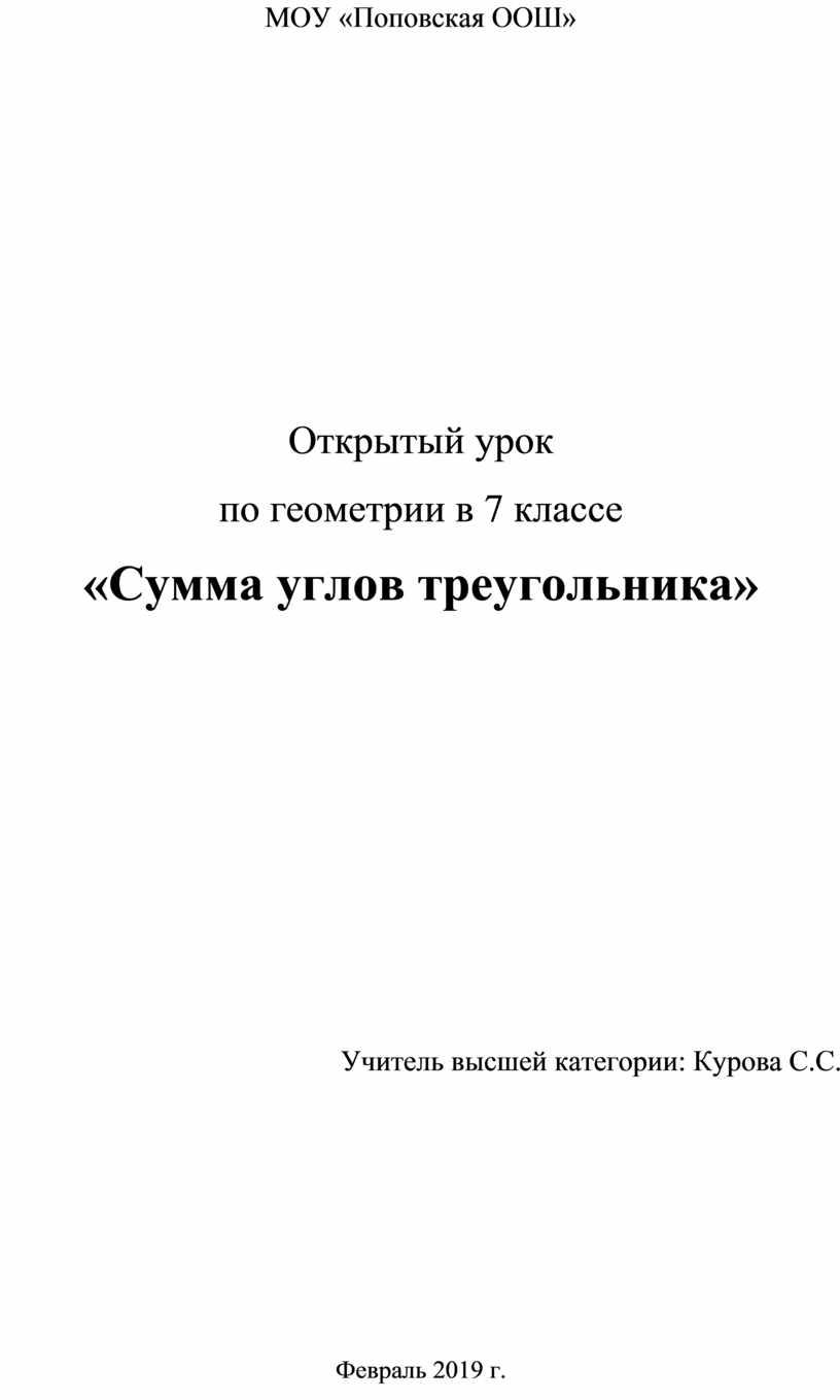 МОУ «Поповская ООШ»