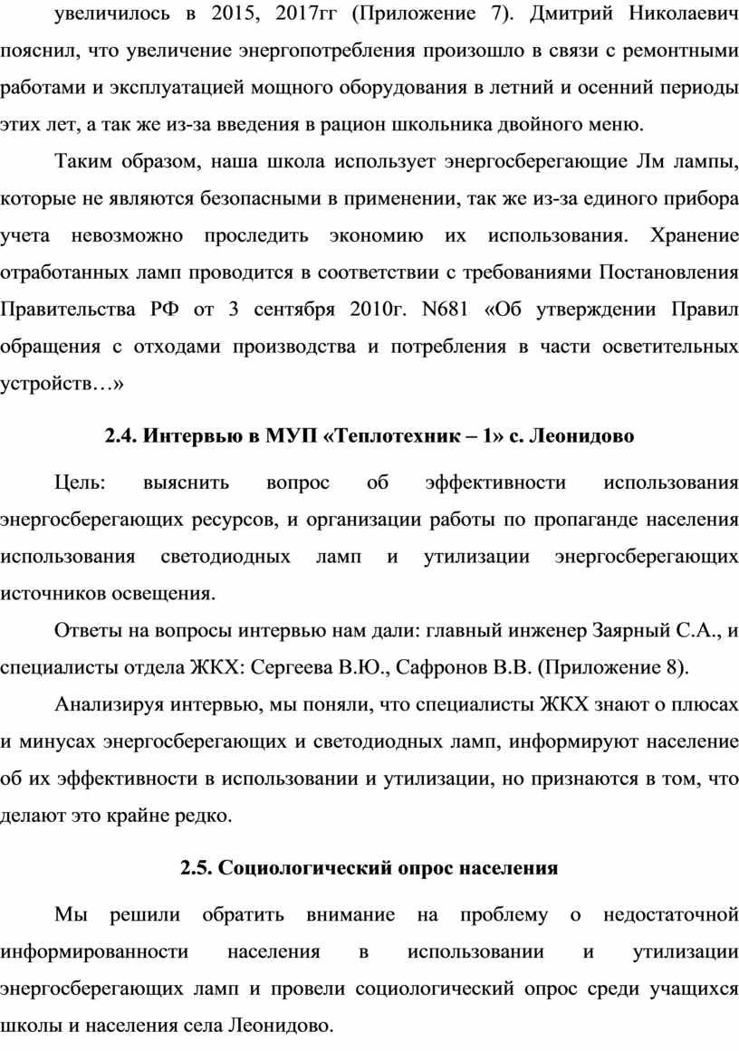 Приложение 7). Дмитрий Николаевич пояснил, что увеличение энергопотребления произошло в связи с ремонтными работами и эксплуатацией мощного оборудования в летний и осенний периоды этих лет,…