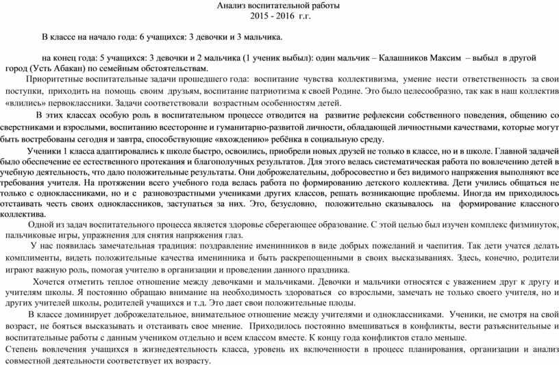 Анализ воспитательной работы 2015 - 2016 г