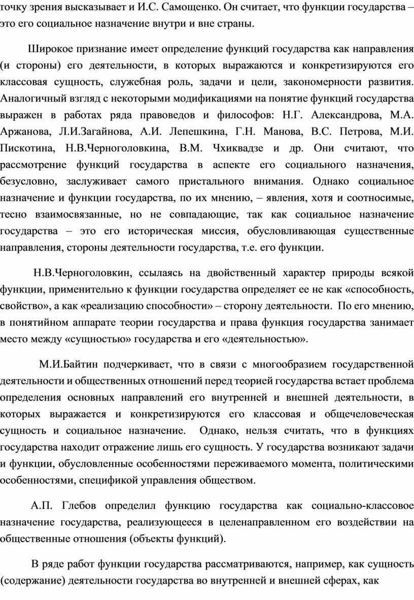 И.С. Самощенко. Он считает, что функции государства – это его социальное назначение внутри и вне страны