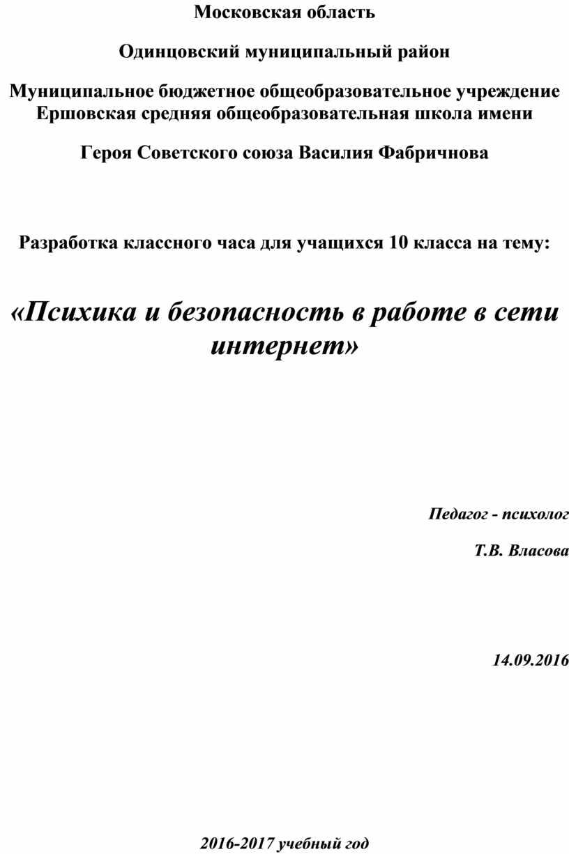 Московская область Одинцовский муниципальный район