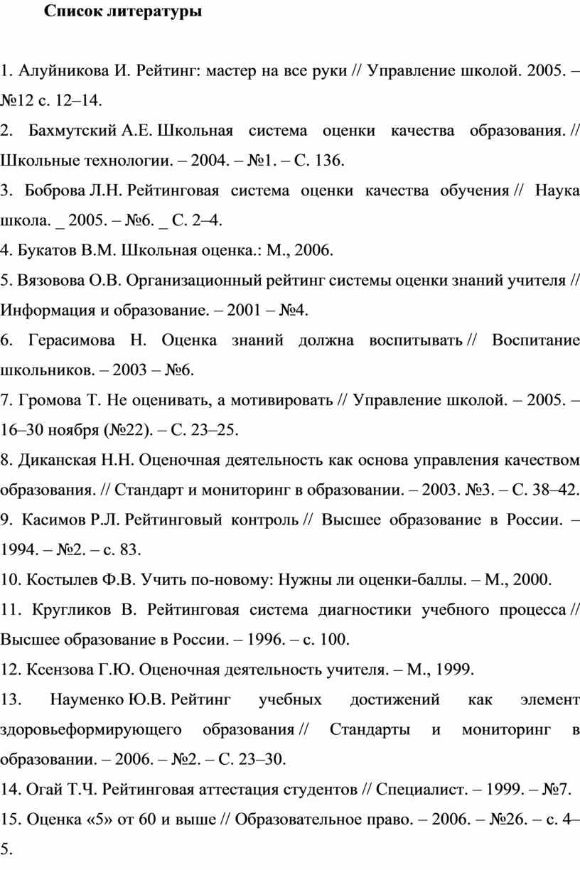Список литературы 1. Алуйникова