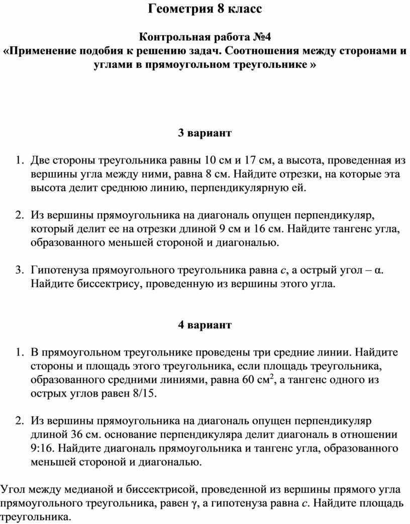 Геометрия 8 класс Контрольная работа №4 «Применение подобия к решению задач